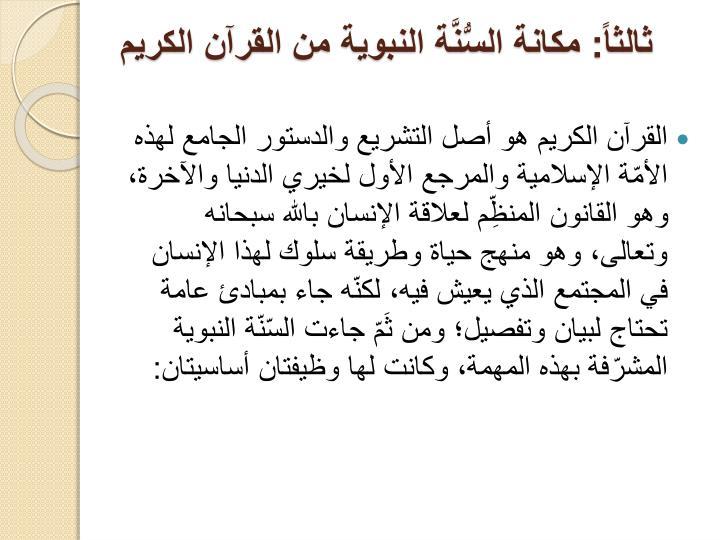 ثالثاً: مكانة السُّنَّة النبوية من القرآن الكريم