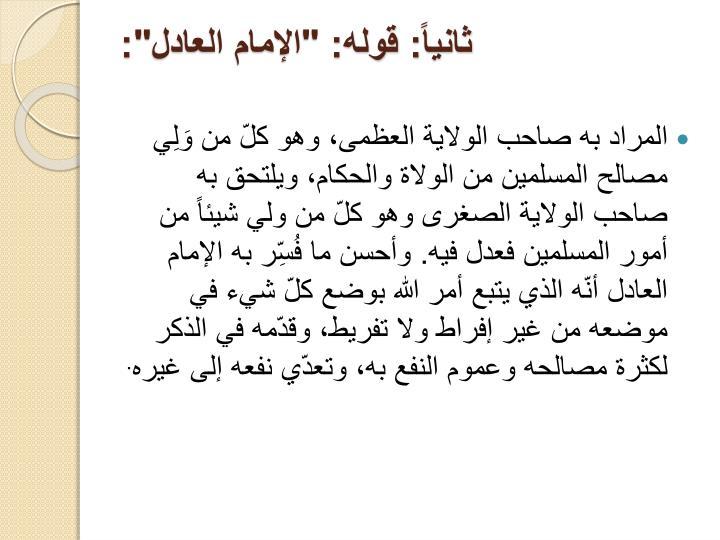 """ثانياً: قوله: """"الإمام العادل"""":"""