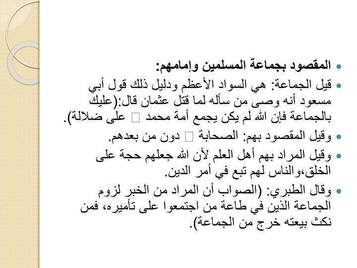 المقصود بجماعة المسلمين وإمامهم: