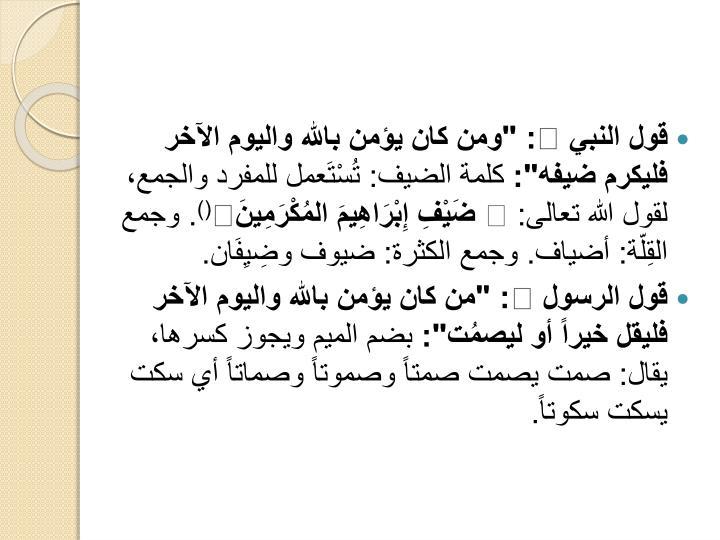 قول النبي