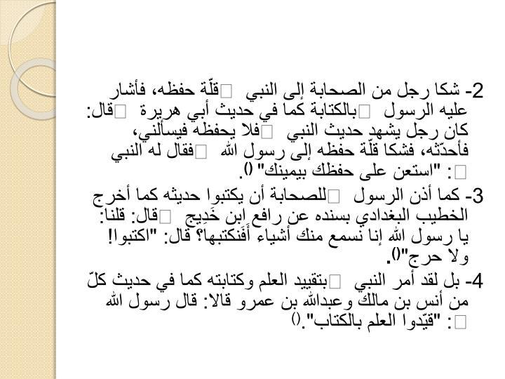 2- شكا رجل من الصحابة إلى النبي