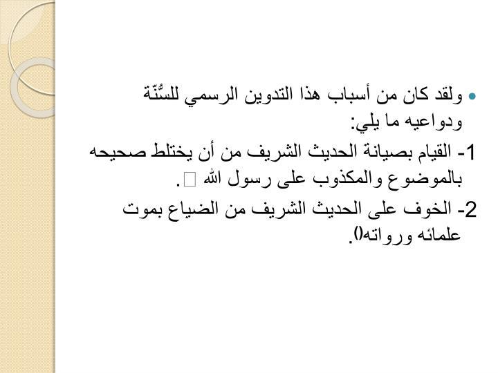 ولقد كان من أسباب هذا التدوين الرسمي للسُّنّة ودواعيه ما يلي: