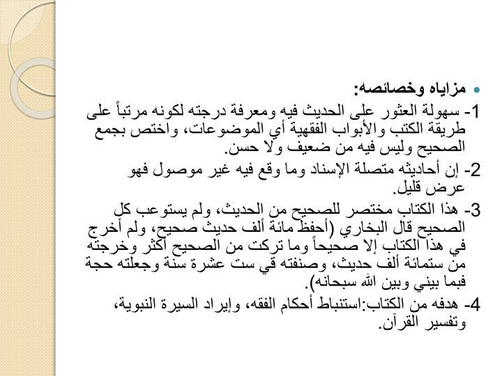 مزاياه وخصائصه: