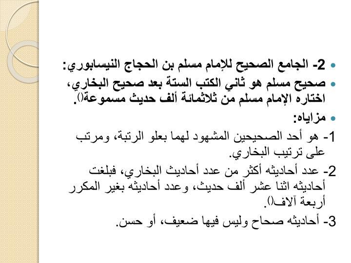 2- الجامع الصحيح للإمام مسلم بن الحجاج