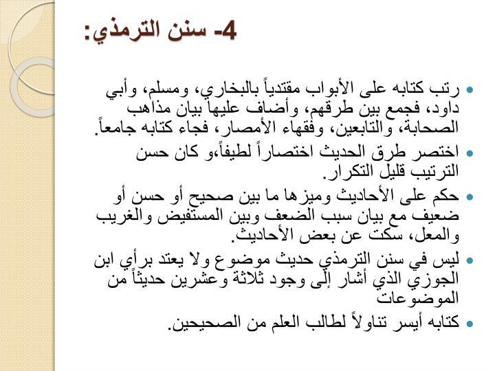 4- سنن الترمذي: