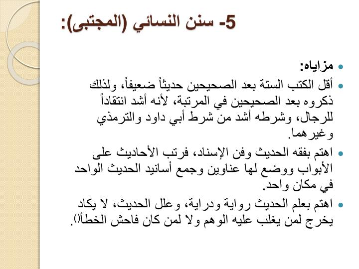 5- سنن النسائي (المجتبى):