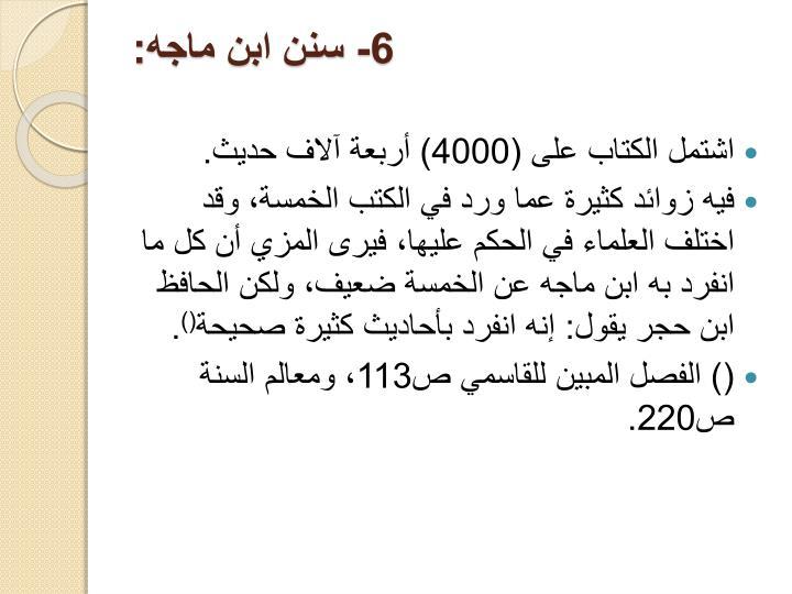 6- سنن ابن ماجه: