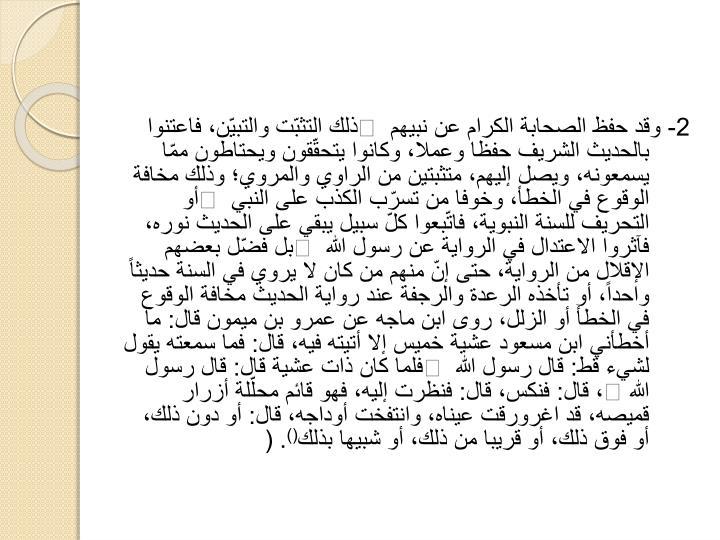2- وقد حفظ الصحابة الكرام عن نبيهم