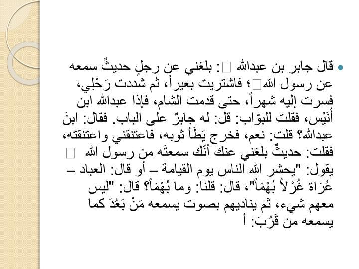 قال جابر بن عبدالله