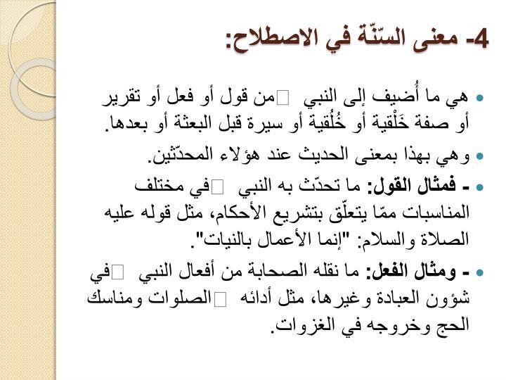 4- معنى السّنّة في الاصطلاح: