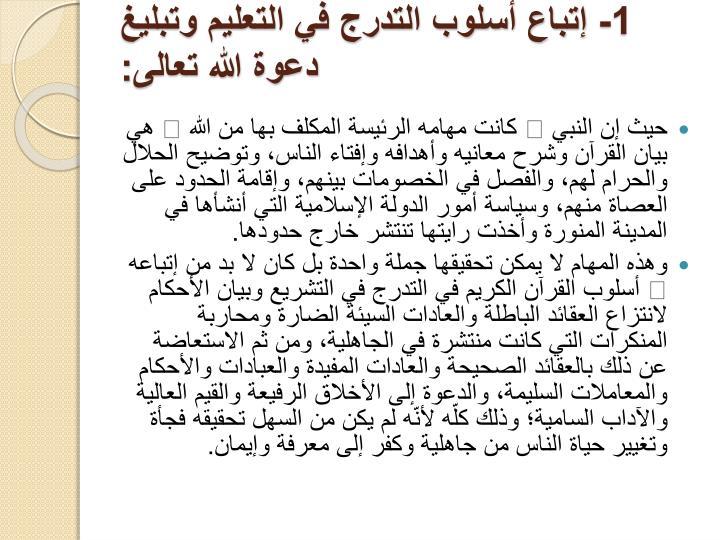 1- إتباع أسلوب التدرج في التعليم وتبليغ دعوة الله تعالى:
