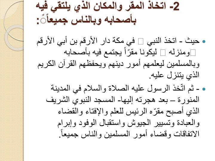 2- اتخاذ المقر والمكان الذي يلتقي فيه بأصحابه وبالناس جميعاًً: