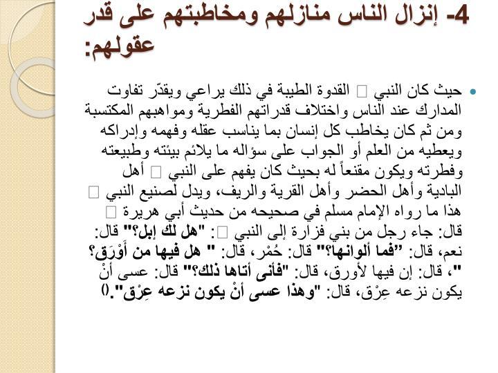 4- إنزال الناس منازلهم ومخاطبتهم على قدر عقولهم:
