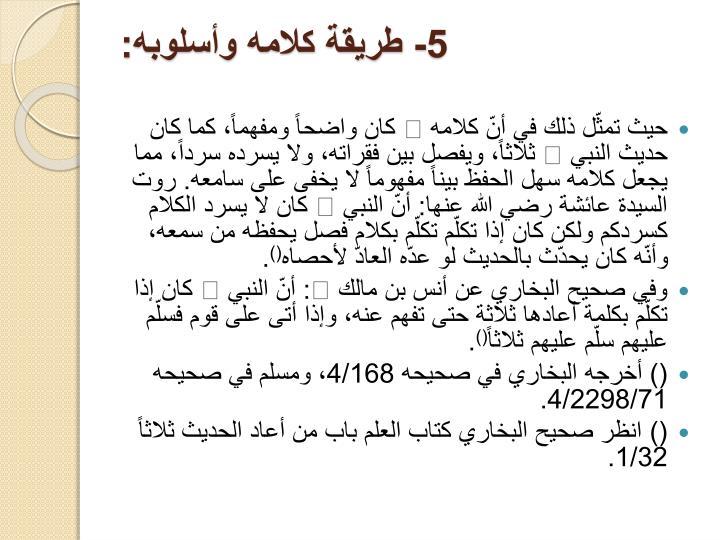 5- طريقة كلامه وأسلوبه:
