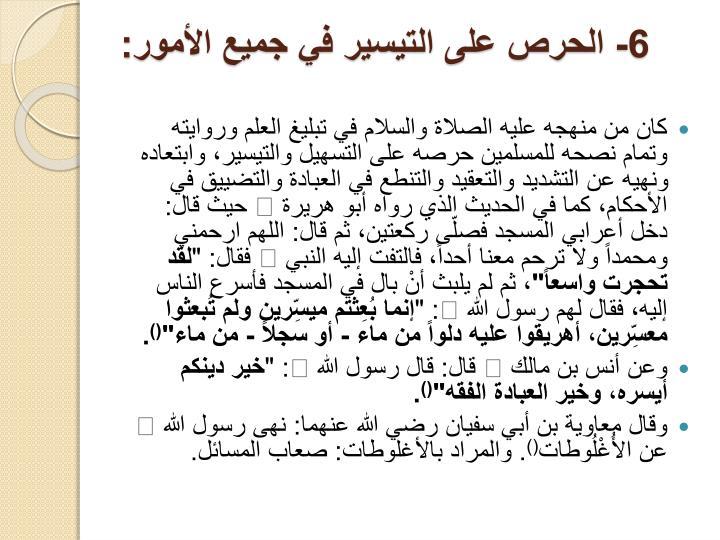 6- الحرص على التيسير في جميع الأمور: