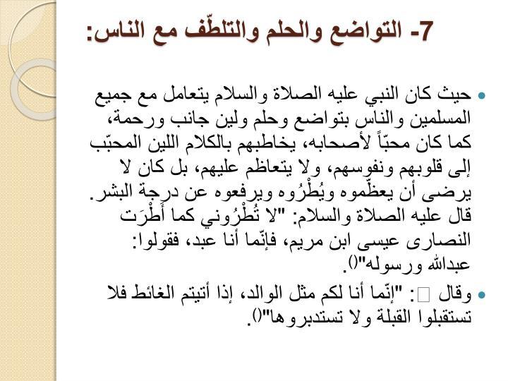 7- التواضع والحلم والتلطّف مع الناس: