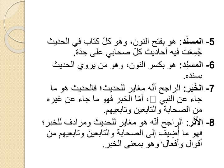 5- المسنَد