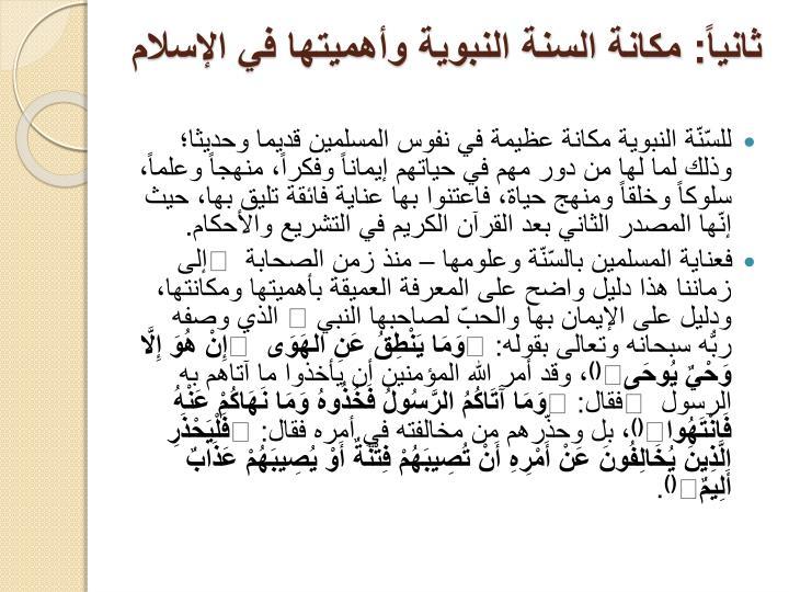 ثانياً: مكانة السنة النبوية وأهميتها في الإسلام