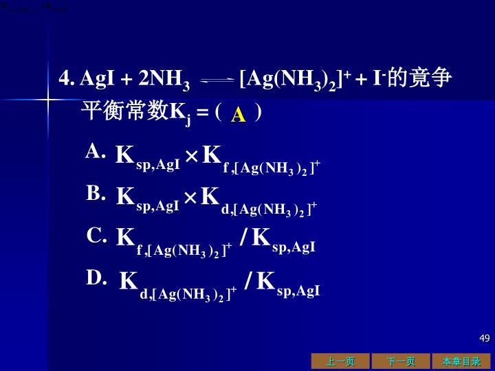 4. AgI + 2NH