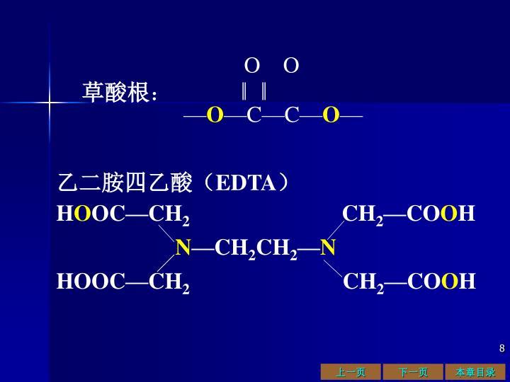 乙二胺四乙酸(