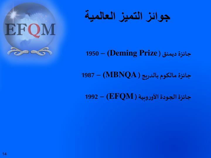جوائز التميز