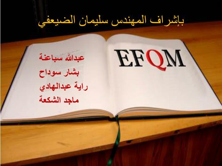 بإشراف المهندس سليمان الضيعفي