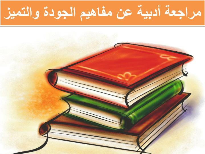 مراجعة أدبية عن مفاهيم الجودة والتميز
