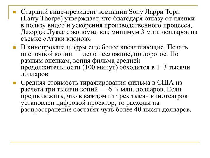-  Sony   (Larry Thorpe) ,            ,      3 .