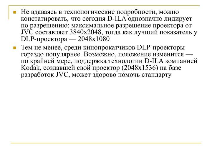 ,  ,   D-ILA    :     JVC  38402048,      DLP-  20481080