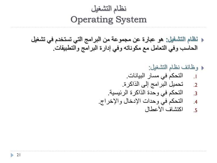 نظام التشغيل