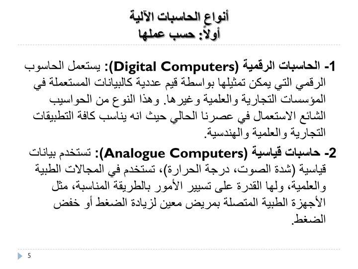 أنواع الحاسبات الآلية