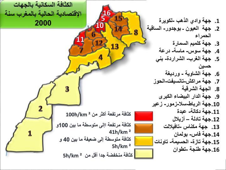 الكثافة السكانية بالجهات الإقتصادية الحالية بالمغرب سنة 2000