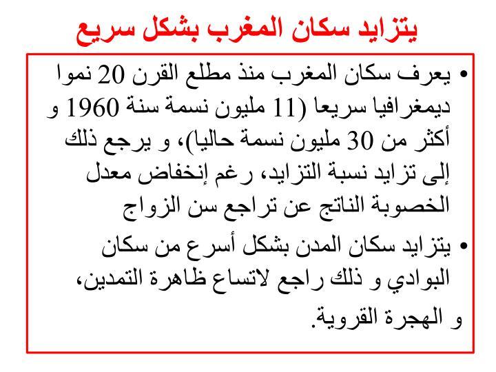 يتزايد سكان المغرب بشكل سريع