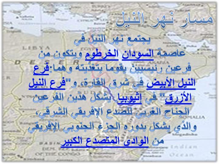 مسار نهر النيل