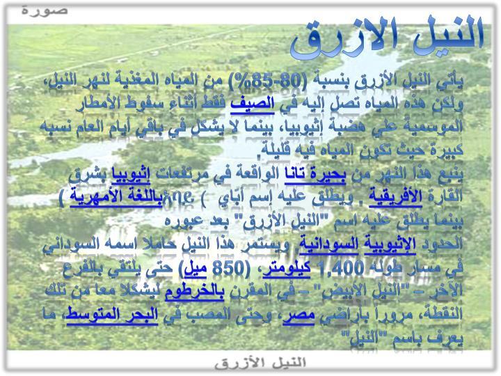 النيل الازرق