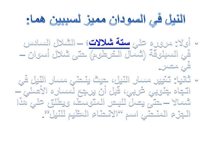 النيل في السودان مميز لسببين هما:
