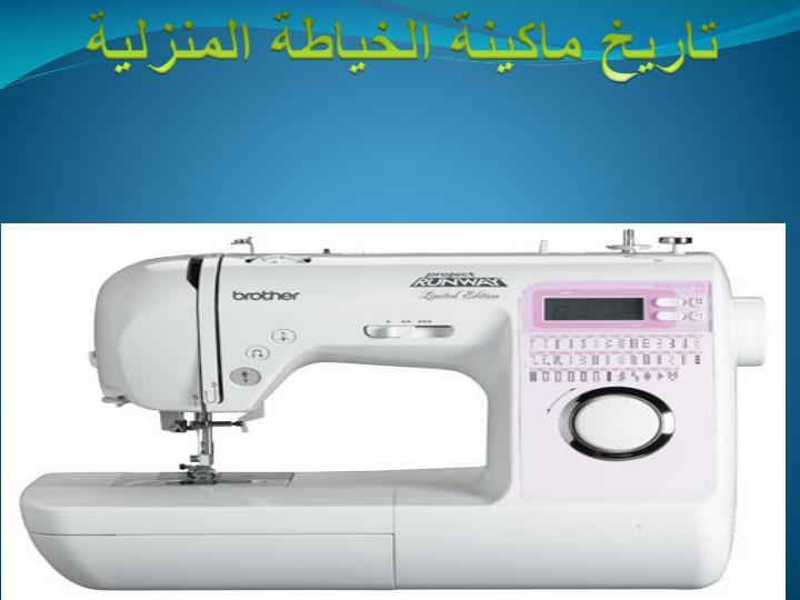 تاريخ ماكينة الخياطة المنزلية