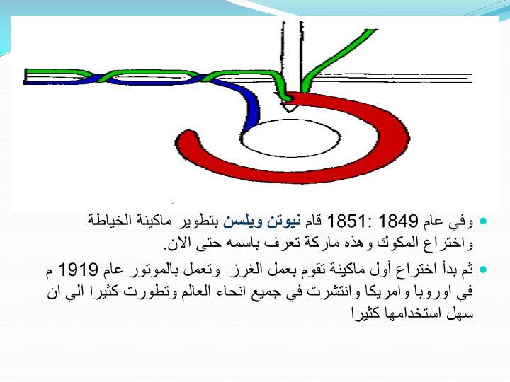 وفي عام 1849 :1851 قام