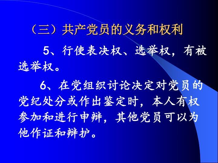 (三)共产党员的义务和权利
