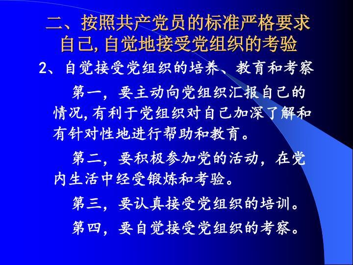 二、按照共产党员的标准严格要求自己