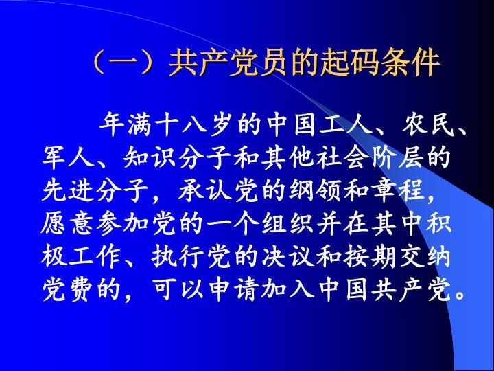 (一)共产党员的起码条件