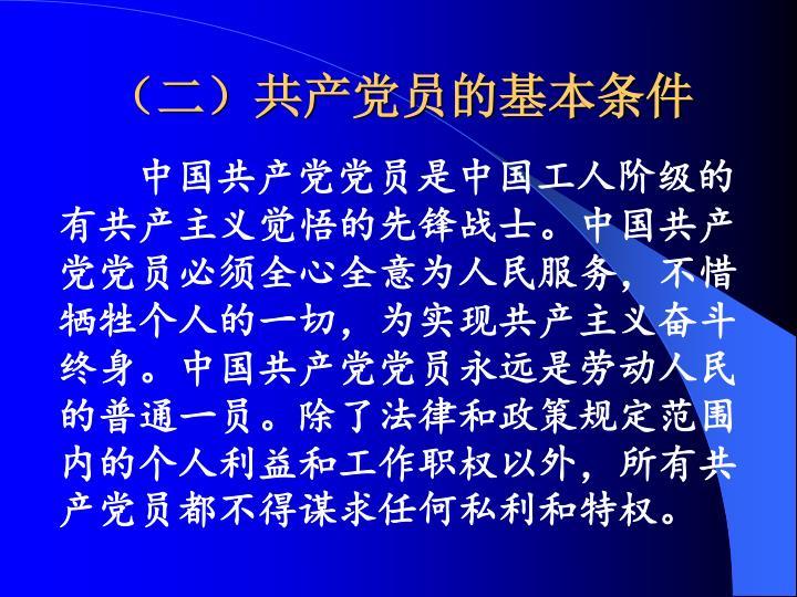 (二)共产党员的基本条件