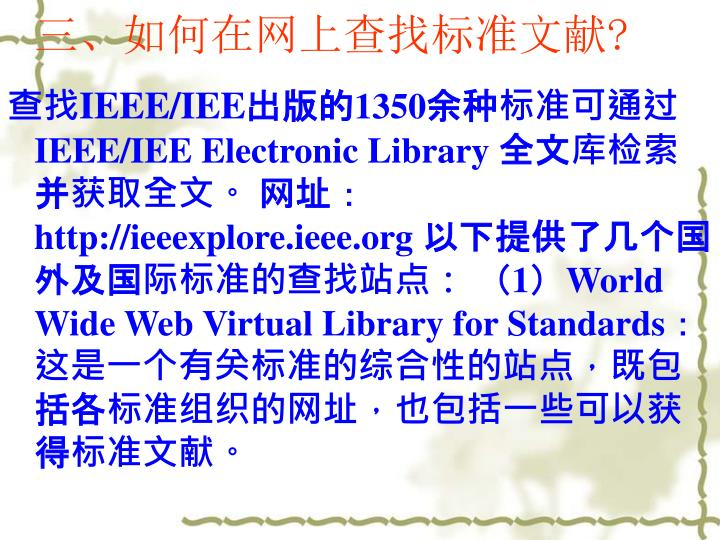 三、如何在网上查找标准文献