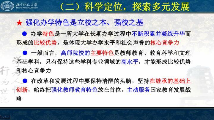 (二)科学定位,探索多元发展