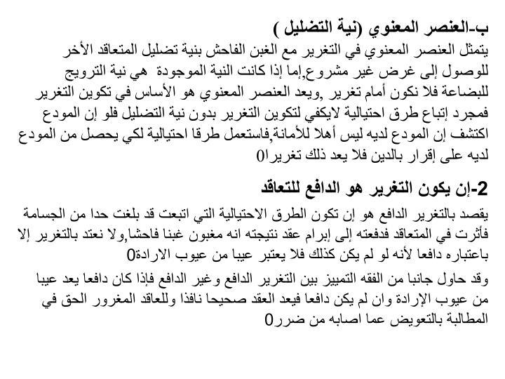 ب-العنصر