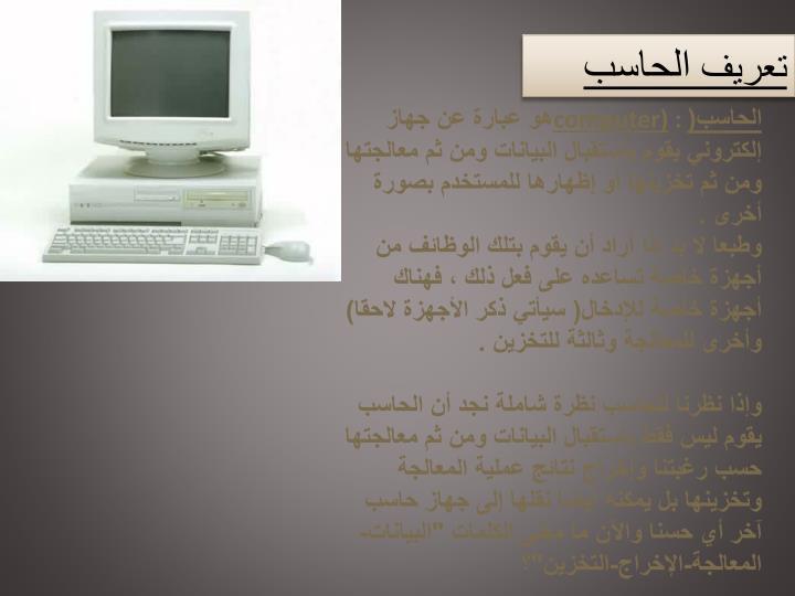الحاسب