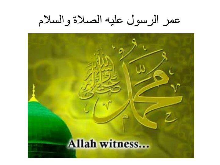 عمر الرسول عليه الصلاة والسلام