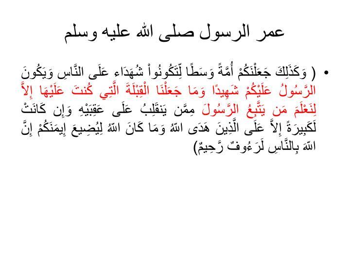 عمر الرسول صلى الله عليه وسلم
