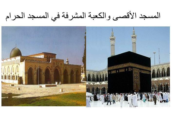 المسجد الأقصى والكعبة المشرفة في المسجد الحرام
