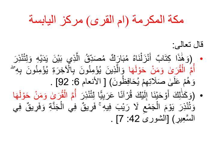 مكة المكرمة (ام القرى) مركز اليابسة